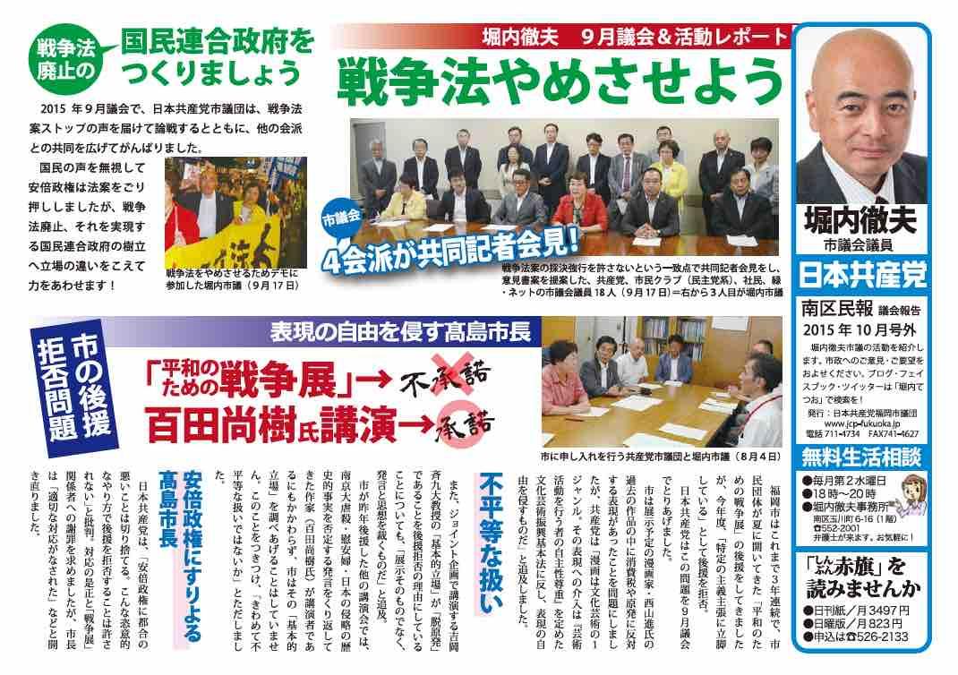 南区民報2号(2015年10月号外)