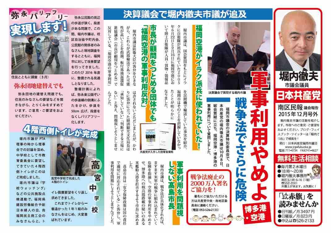 南区民報3号(2015年12月号外)