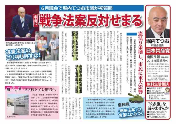 南区民報1号(2015年夏季号外)