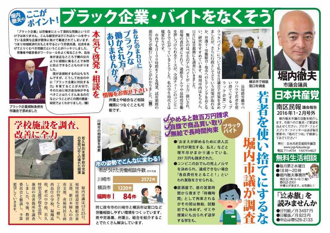 南区民報4号(2016年1・2月号外)
