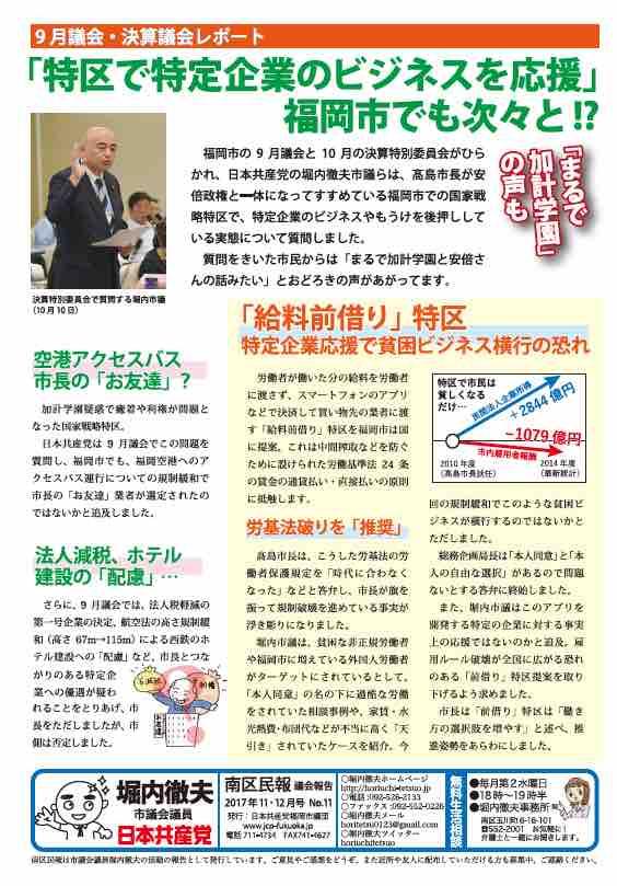 南区民報11号(2017年11・12月)